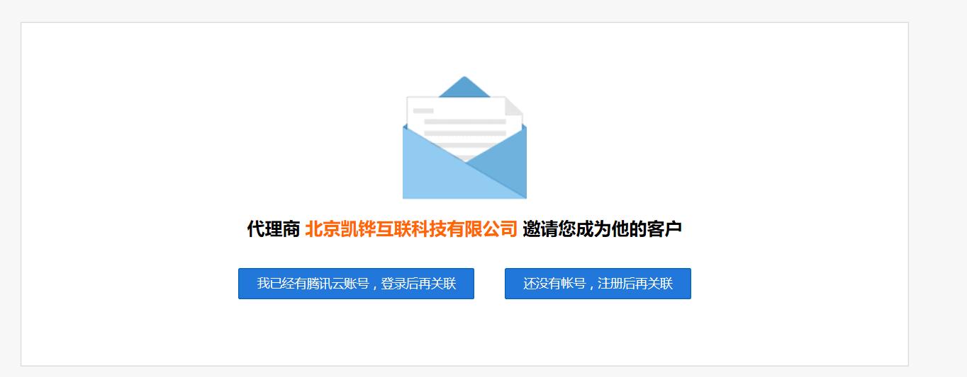 腾讯云代理-凯铧互联