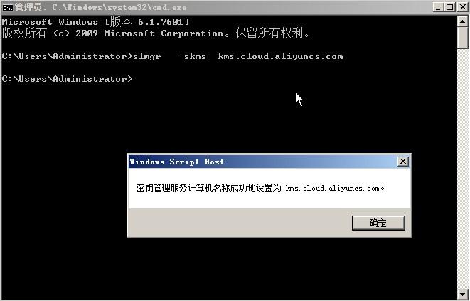 VPC环境阿里云服务器Windows系统激活方法