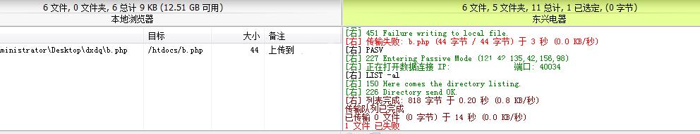 阿里云虚机主机上传文件后 FTP 软件为啥查看文件是 0KB
