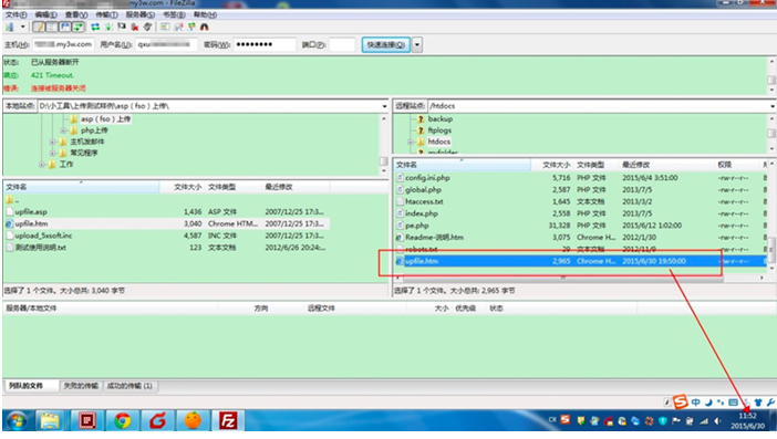 使用FileZilla客户端连接虚拟主机FTP上传文件