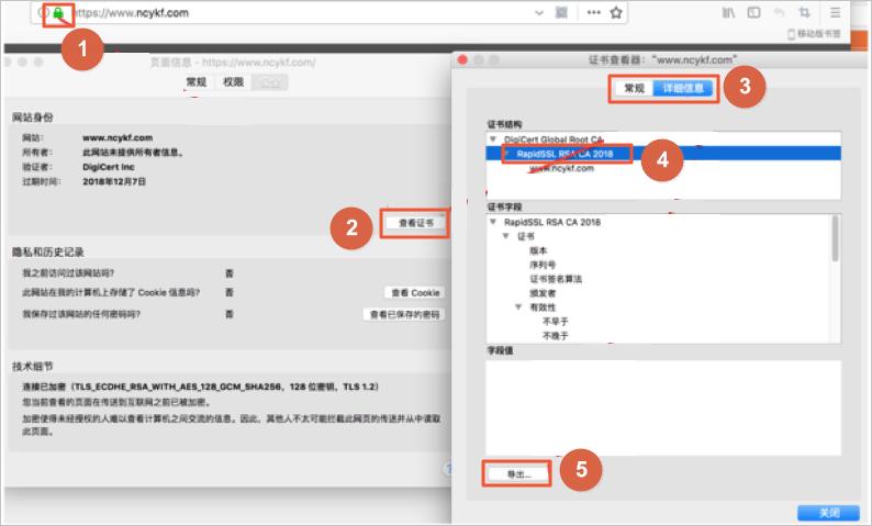 用浏览器的导出证书功能