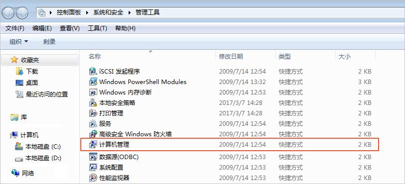 迁移阿里云Windows服务器后,启动实例发现数据盘缺失或者盘符错乱如何办理