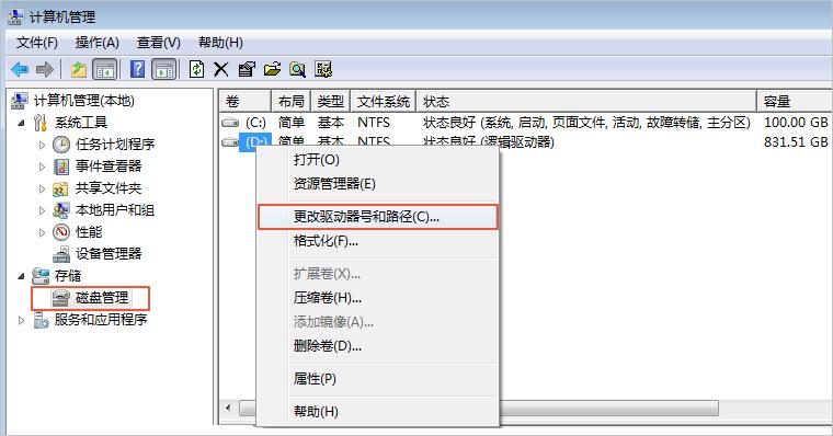 迁移阿里云Windows服务器后,启动实例发现数据盘缺失