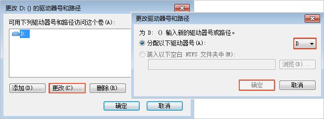 迁移阿里云Windows服务器后,启动实例发现数据盘盘符错乱