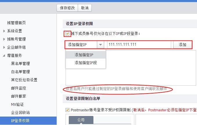 阿里云企业邮箱如何设置IP登录权限
