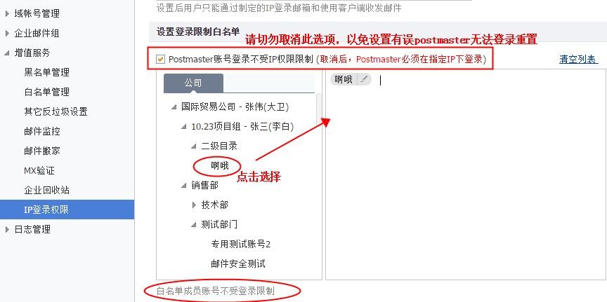 阿里云企业邮箱IP登录权限