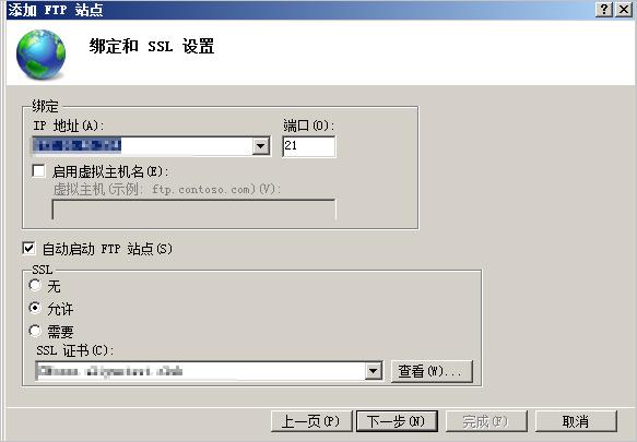 FTP 站点SSL设置