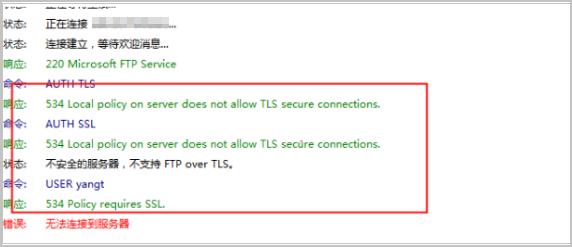 """阿里云服务器Windows实例创建的FTP站点时报错""""534 Policy requires SSL""""的解决办法"""