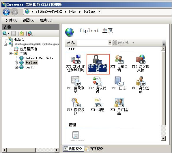 FTP SSL 设置