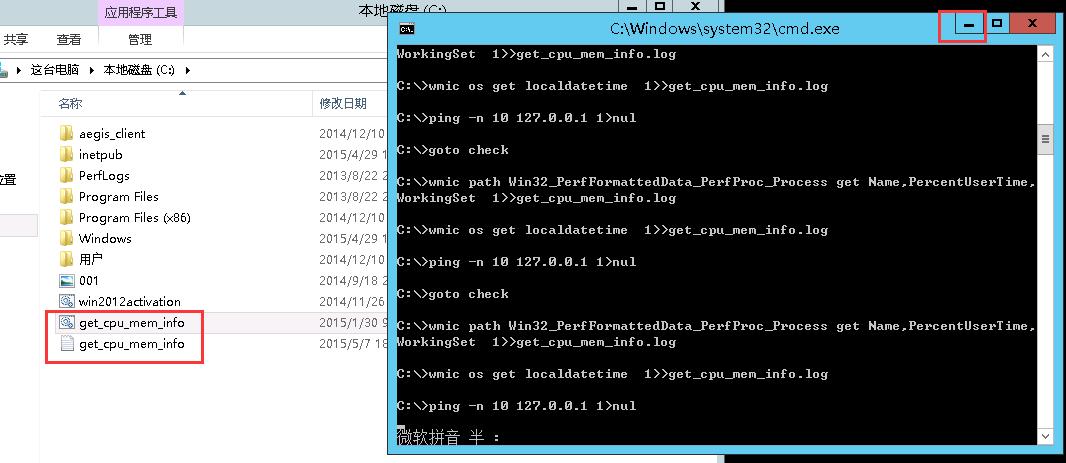 阿里云服务器Windows系统CPU以及内存异常