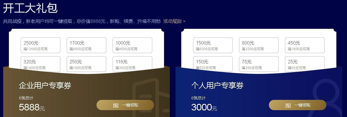 腾讯云产品2020采购季开工大礼包