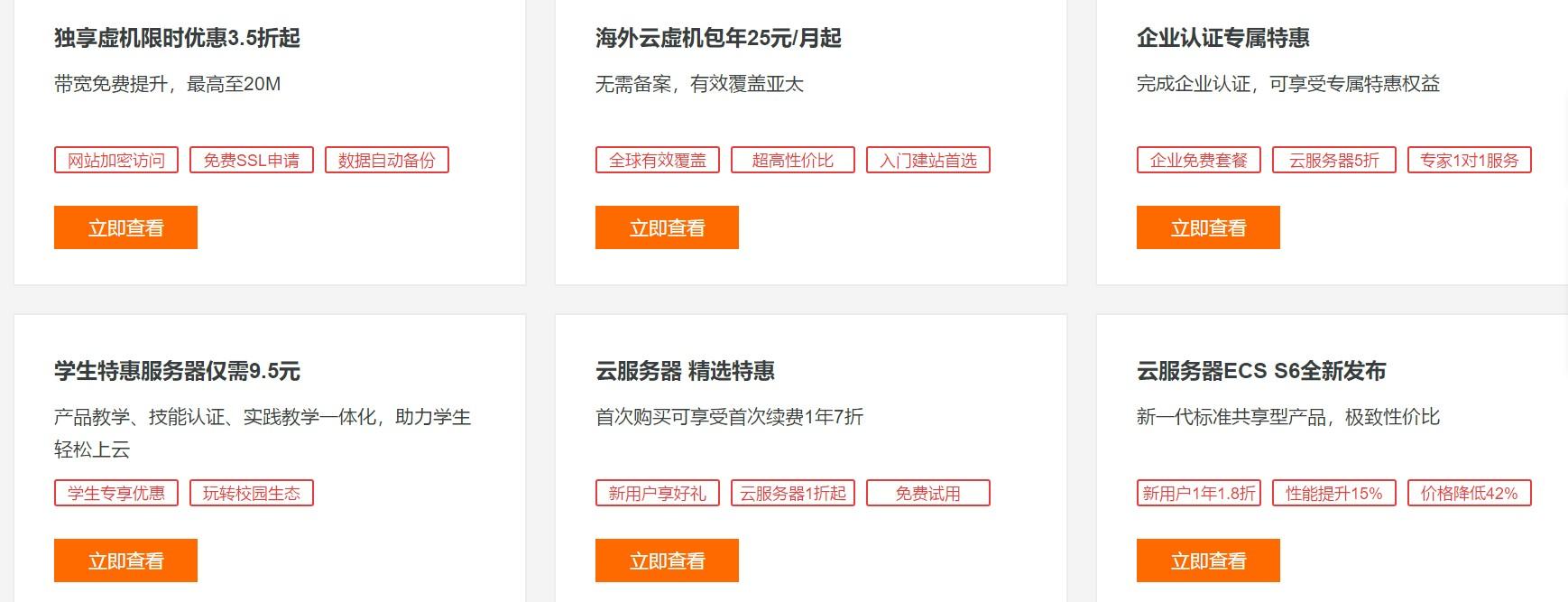 阿里云官网2020年8-9月活动